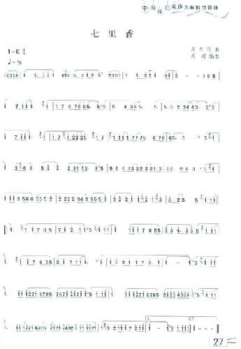 辛德勒名单(电影《辛德勒名单》主题曲)