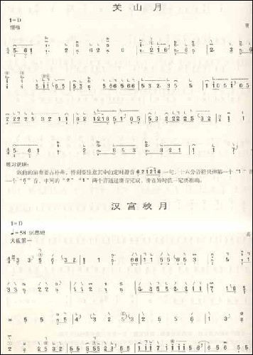 《古筝演奏教程(上下)(附光盘2片)》图片