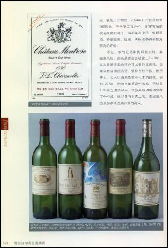 法国波尔多红酒品鉴与投资