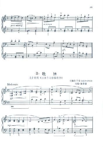 钢琴 风笛舞曲谱