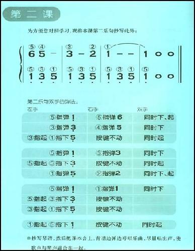 四季歌f调五线谱