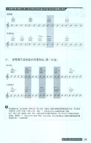 五线谱与简谱 2.音阶与调式 3.自然大调音阶 4.自然小调音阶 5.