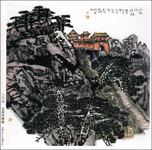 中国老年大学书画教材?山水画创作 [平装]