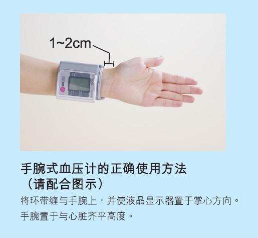 手腕式电子血压计的正确使用方法图示二