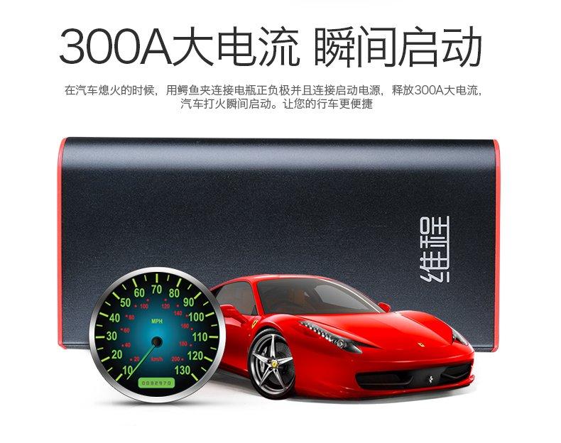 维程 汽车应急启动电源 多功能车载移动充电宝 便携车