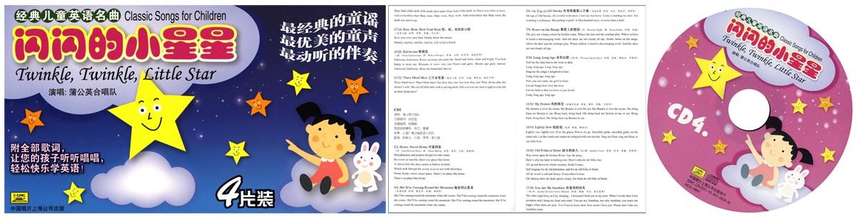 闪闪的小星星 4CD 音乐