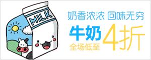 牛奶低至4折