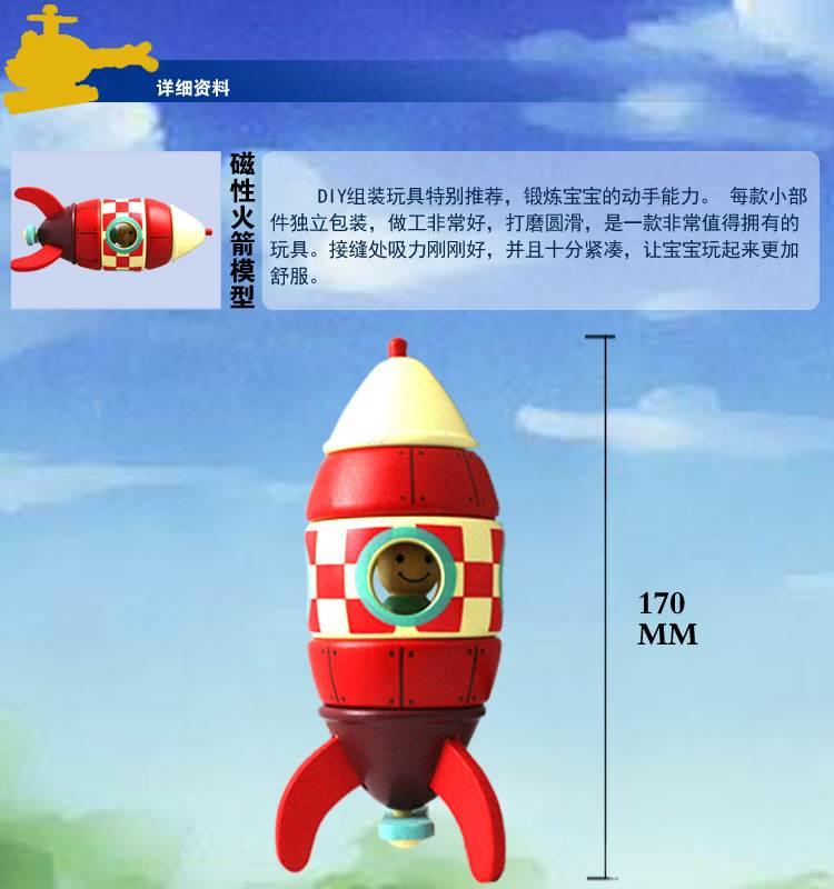 木制磁性拼装玩具 飞机磁铁
