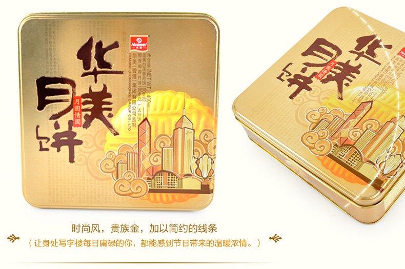 华美月圆情圆月饼400g(gift box)(惊爆价,售罄即止)