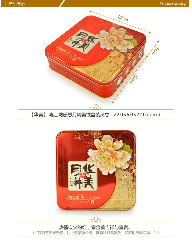 华美粤工坊感恩月月饼礼盒500g(giftbox)