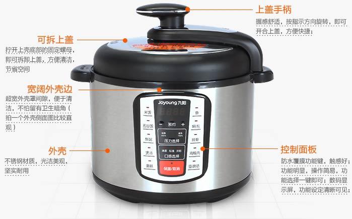 九阳电压力锅jyy-50ys6(5升电脑版液晶显示