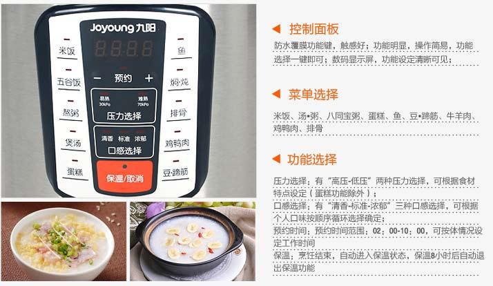 九阳电压力锅jyy-50ys6(5升电脑版液晶显示屏 一煲双胆 智能调压 上盖
