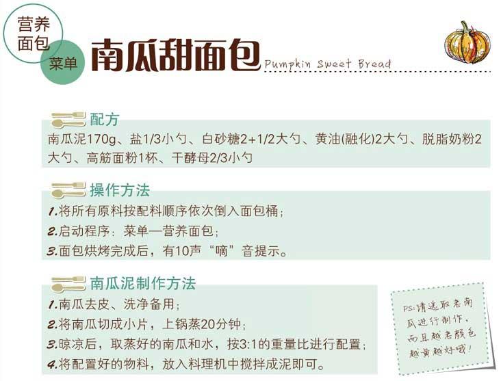 Joyoung九阳陶立方面包机MB 90Y02