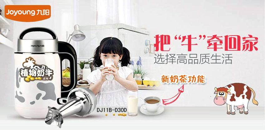 九阳 九阳豆浆机(dj11b-d30d)