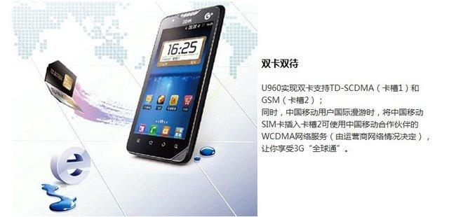 中兴(ZTE)U960