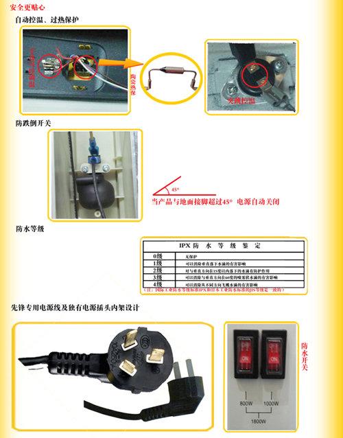 电暖器用温控开关接线图