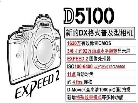 尼康 NIKON D5100