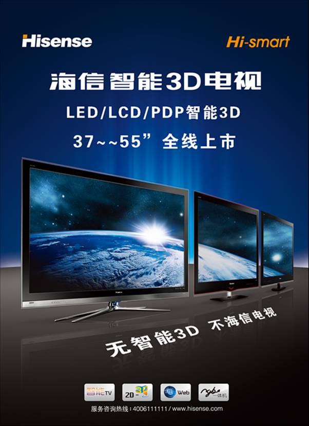 (亚马逊) hisense海信46英寸全高清智能3dled液晶电视led46k16x3d智能