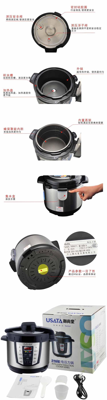 "usata御尚堂电压力锅ya500(11)电脑版5l 特设""蛋糕""功能 家里做蛋糕"