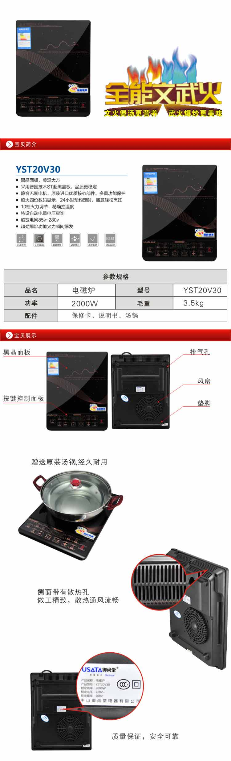 usata御尚堂电磁炉yst20v30电脑版2000w (赠送350克加厚汤锅)超级爆炒