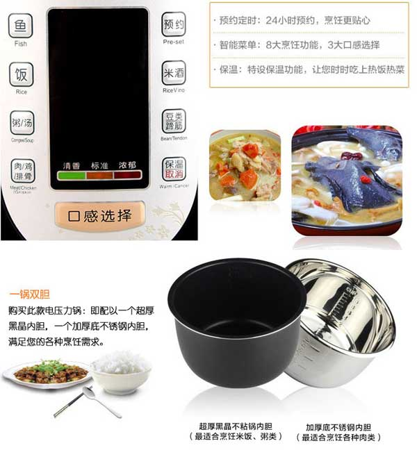 galanz格兰仕6升电脑版电压力锅yb603(一锅双胆);