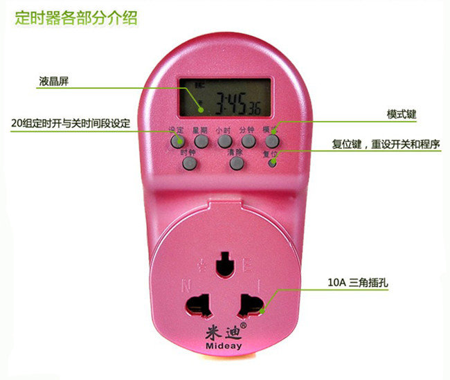 > 米迪 md-268 24小时电子式定时器-香槟色 mi di md-268 24 xiao shi