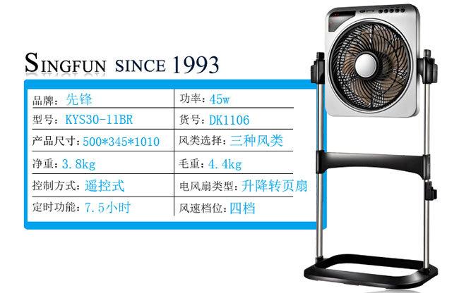 先锋电器集团又担任全国家用电器标准化技术委员会室内加热器标准化