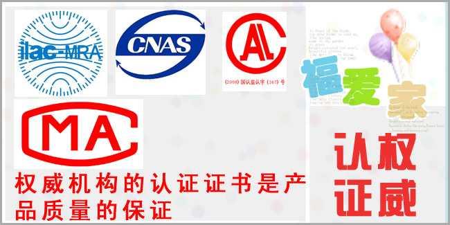 2006年,(北京芳林易正科技发展有限公司).   福爱家LOGO,是用