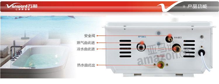 万和非常节能恒温型燃气热水器jsq16-8b v8(天然气)