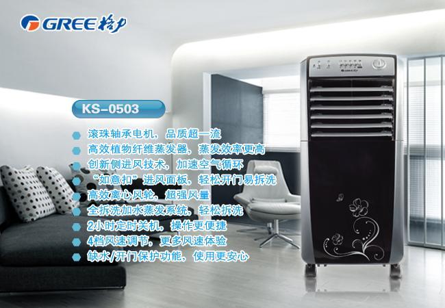 gree格力蒸发式冷风扇ks-0503