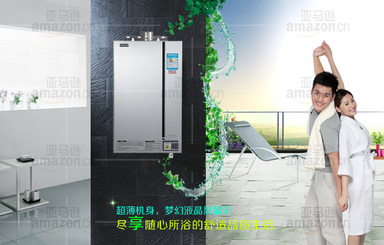 节能恒温 亚马逊万和JSQ20-10P3燃气热水器1226元