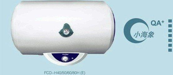 haier 海尔fcd-h50h(e)50升电热水器(qa系列)