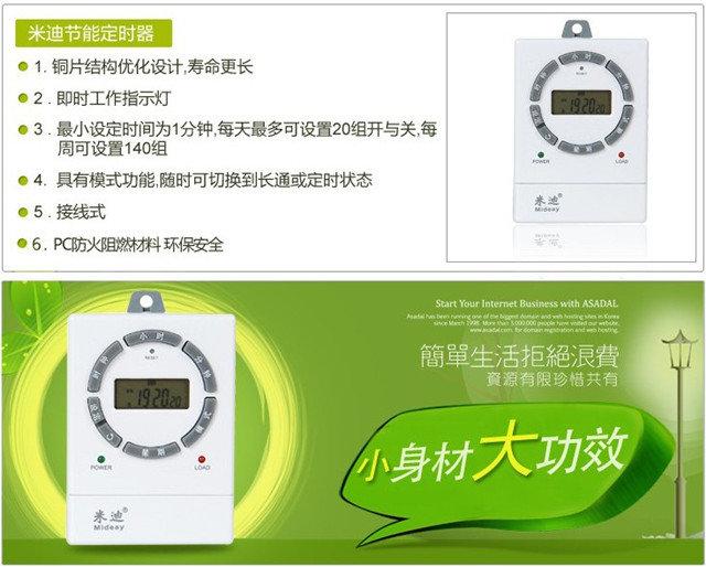 米迪md-819 24小时电子式节能定时器(白色)