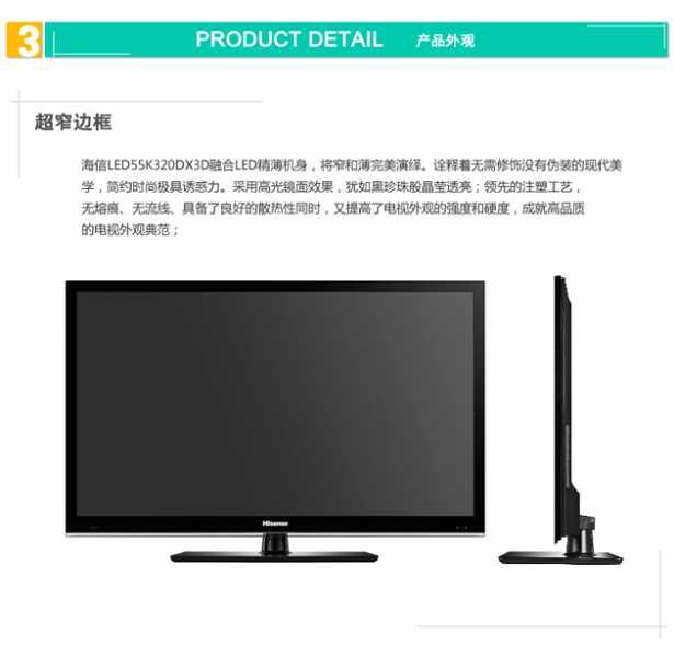 Hisense 海信 LED55K320DX3D 55英寸 全能3D LED液晶电视 (新品震撼上市,3D+绚丽显示!含价值1000元精美3D眼镜2副,超强网络,纤薄机身,极窄边框!内置底座)商品评价 - 王朝空间 - hi.wangchao.net.cn