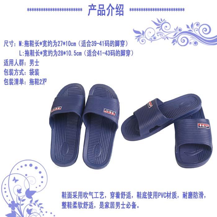 梦路仕男拖鞋(超值2双装)332