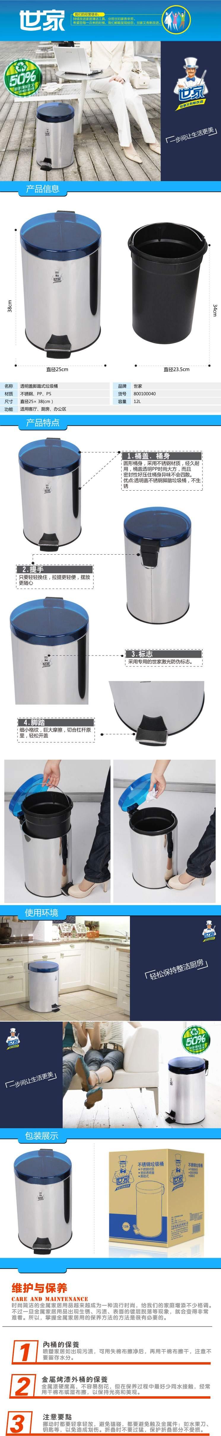 世家12l透明盖脚踏式垃圾桶(800100040)