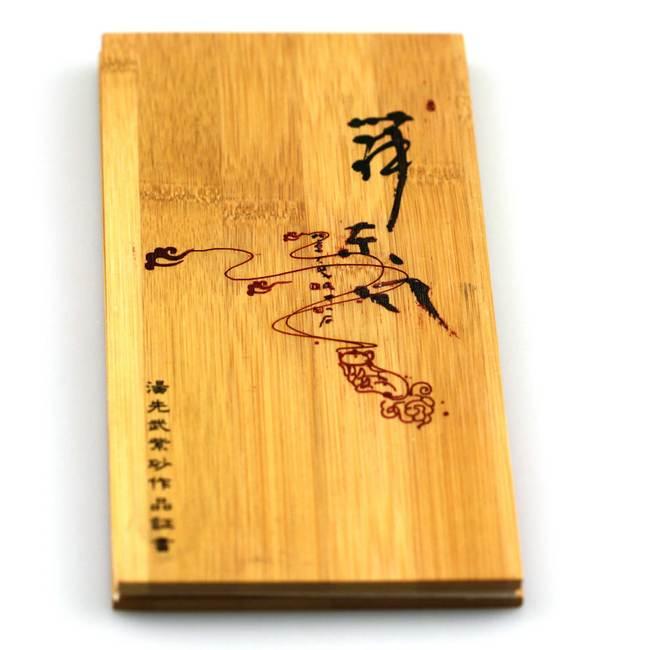 温馨提示:由于紫砂壶是手工制作,每个壶的铭文和图案可能和图片上有