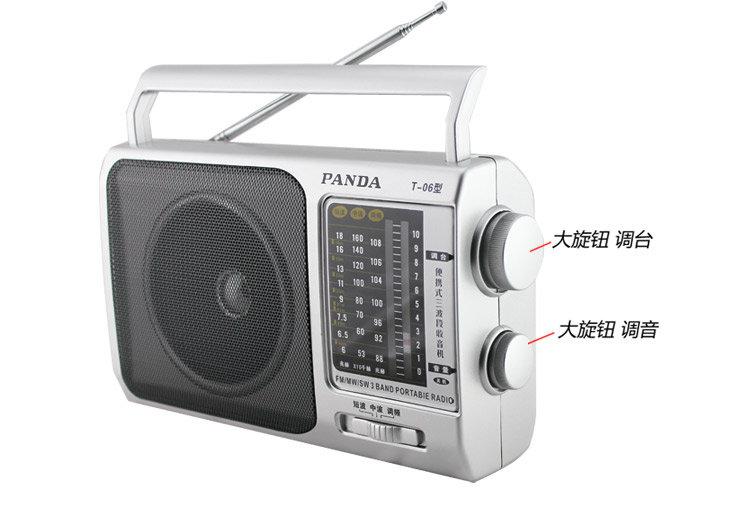 熊猫t-06 三波段便携式收音机(银灰色)