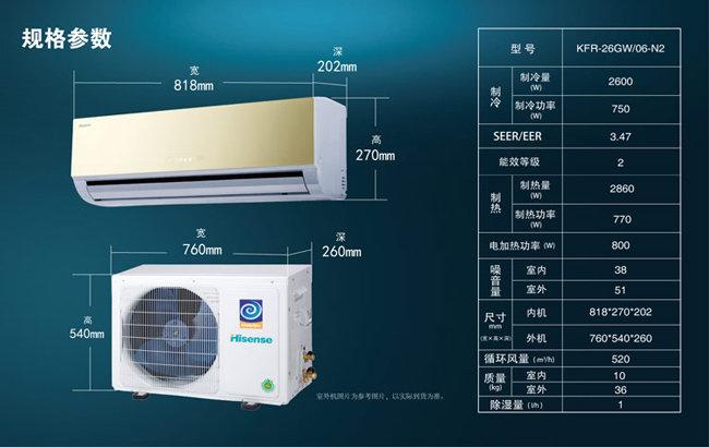 hisense 海信 kfr-26gw/06-n2 大1匹家用定频空调