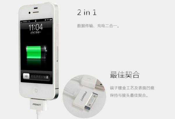 PISEN 品胜 苹果数据充电线 1500mm 加长版 APP 1 新版