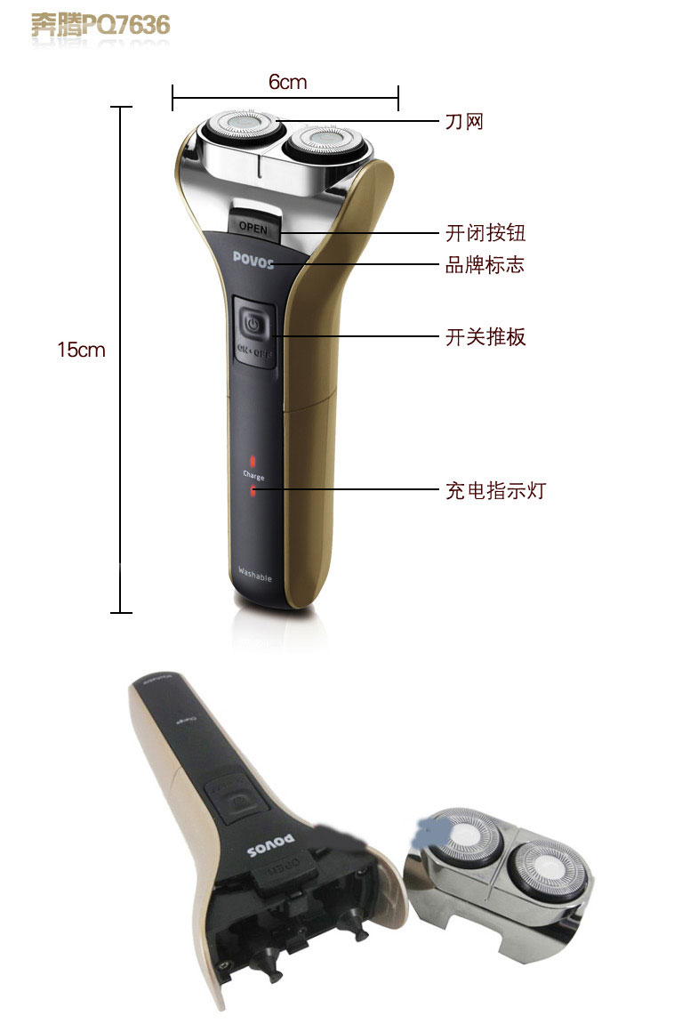 povos奔腾pq7636旋转式电动剃须刀(360°贴面刀网  )