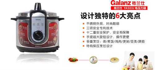 galanz格兰仕不锈钢机械版5升电压力锅ya503j