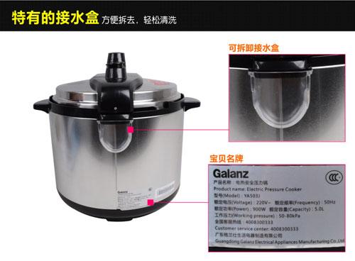 galanz格兰仕不锈钢机械版5升电压力锅ya503j 简易操作方便快捷