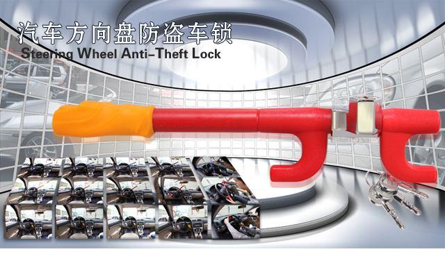 车锁 汽车 方向盘