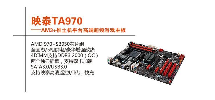 映泰970主板接线图解