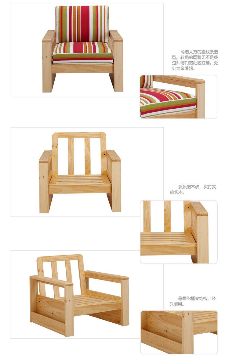 x.m.b 喜梦宝实木家具 单人松木沙发/木架布艺沙发(含