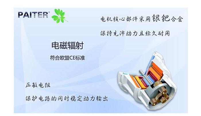 百特b-2020静音充电婴儿理发器