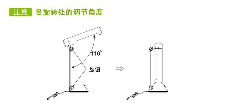 折叠台灯设计图