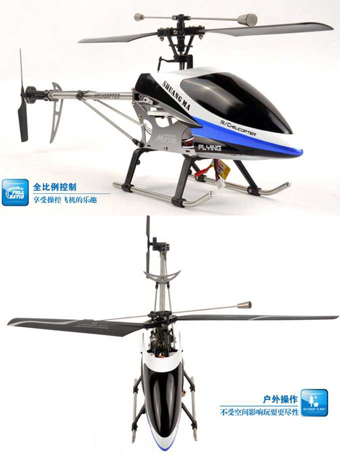 双马玩具 遥控飞机 航模 超大型合金抗摔单翼四通道超大充电2.