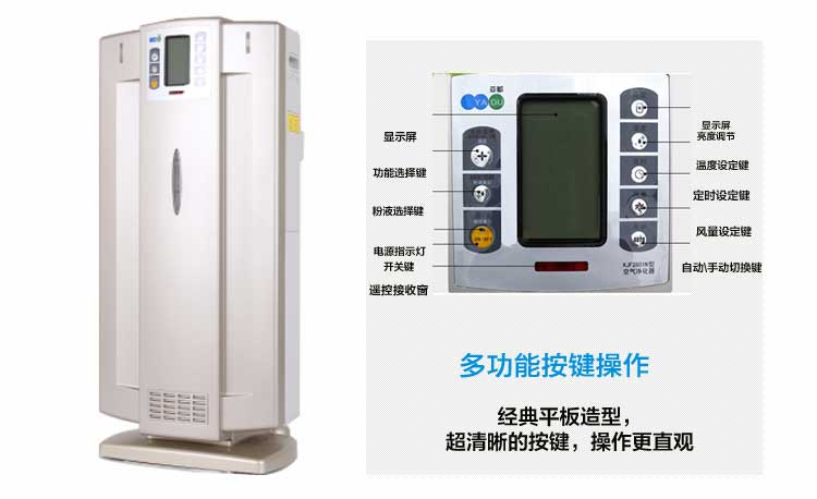 亚都kjf2801s 空气净化器